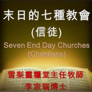 末日系列信息 第三讲:末日的七种教会(信徒) 李宗瑞博士