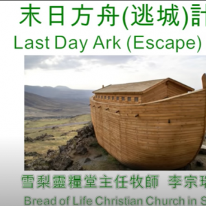 末日系列信息 第四讲:末日方舟计划 李宗瑞 博士