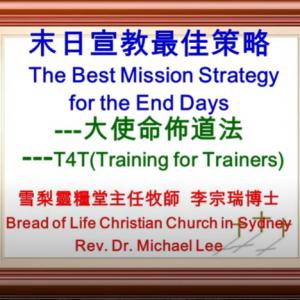 末日系列信息 第五讲:末日宣教最佳策略 T4T大使命布道法 李宗瑞博士