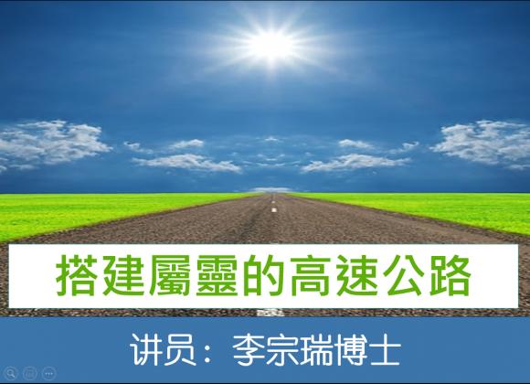 搭建属灵的高速公路