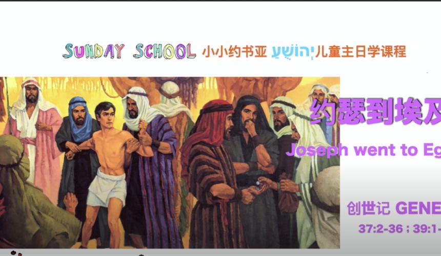 約瑟到埃及