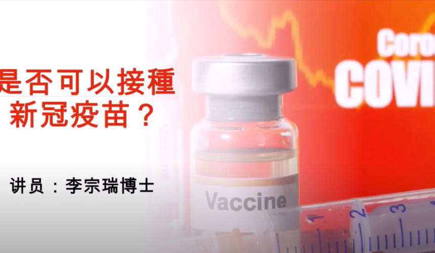 是否可以接種新冠疫苗?