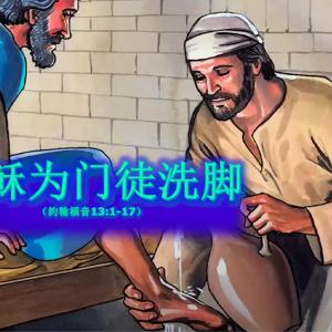 耶穌給門徒洗腳